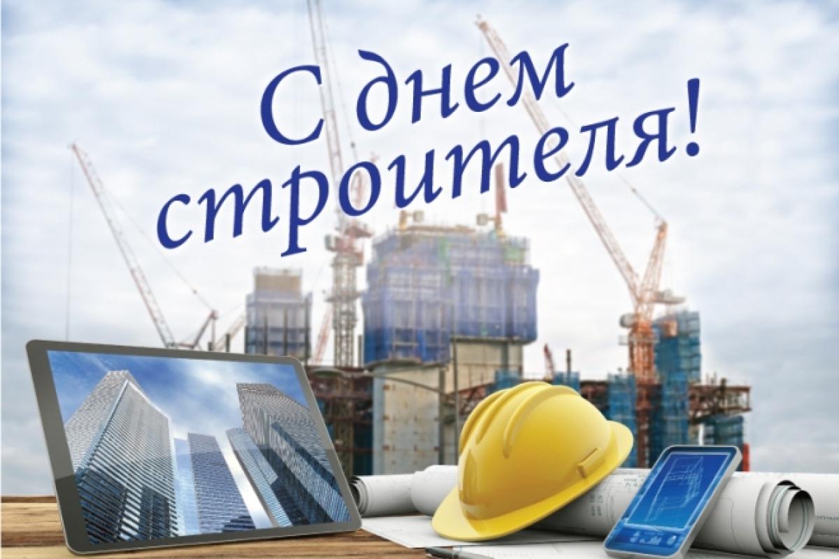 Поздравление с профессиональным праздником день строителя официальное